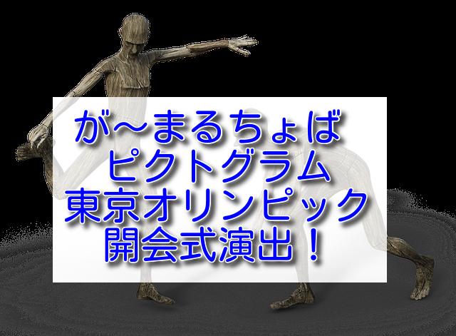 が〜まるちょば ピクトグラム東京オリンピック開会式演出!
